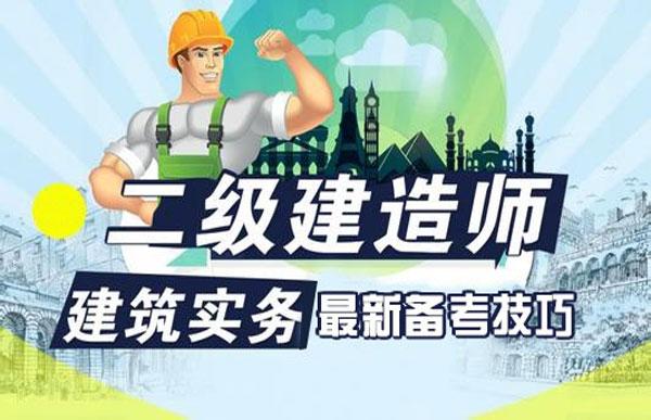 注册二级建造师