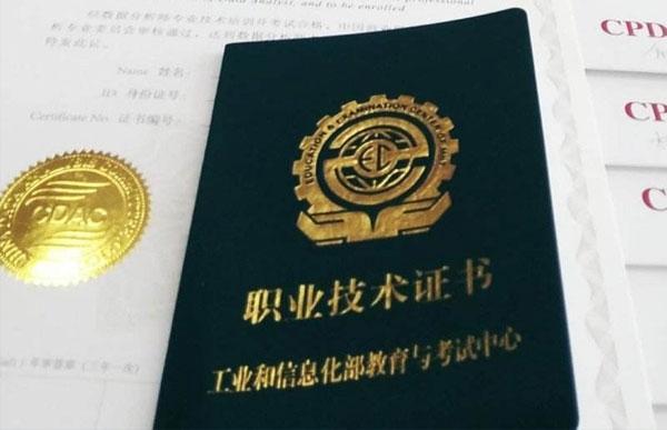 工业和信息化产业部技能证书