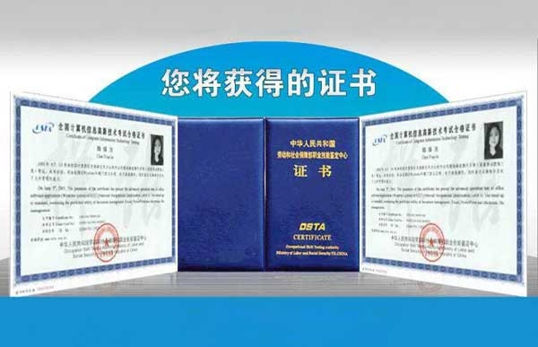OSTA全国计算机信息高新技术考试合格证书
