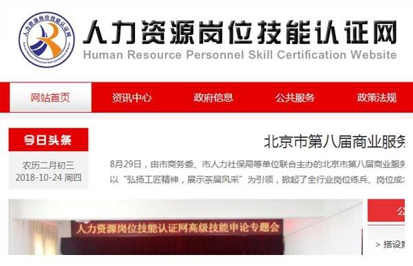 人力资源岗位技能认证证书