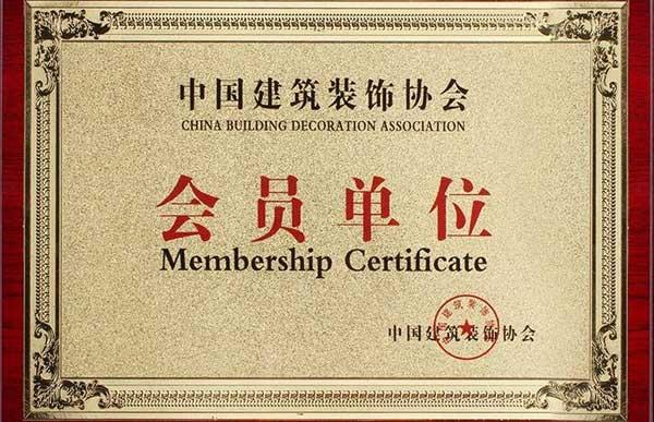 中国建筑装饰协会证书(CBDA)