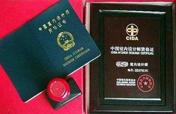 中国室内装饰协会证书(CIDA)