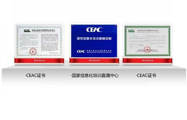CEAC国家信息产业部技能证书