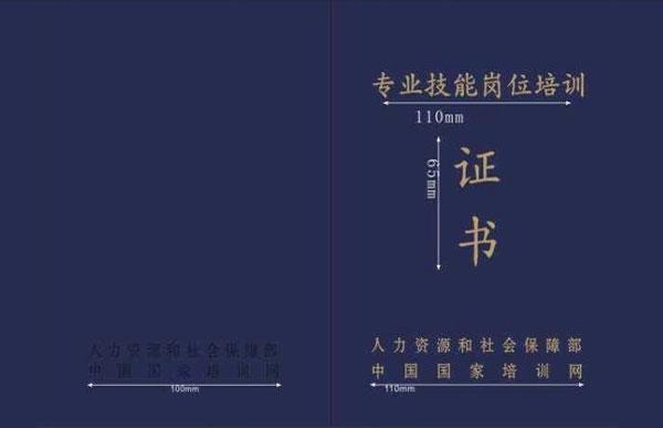 中国国家培训网证书
