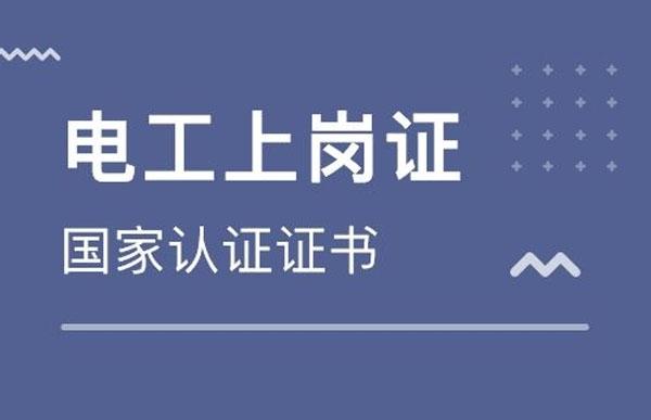 【中级电工】证书样本
