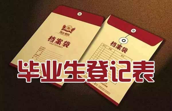 川农毕业生登记表填写流程