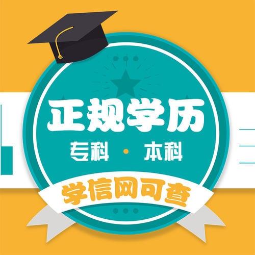 学历太低有什么办法可以提升?赤峰专科本科学历提升的方式: