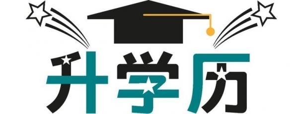 赤峰专科本科学历提升学校今天给大家讲讲学历和学位的区别是什么?