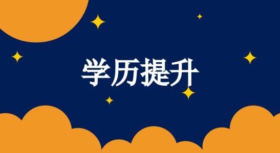赤峰专科本科学历提升:学历教育大改革,再不提升就晚了!