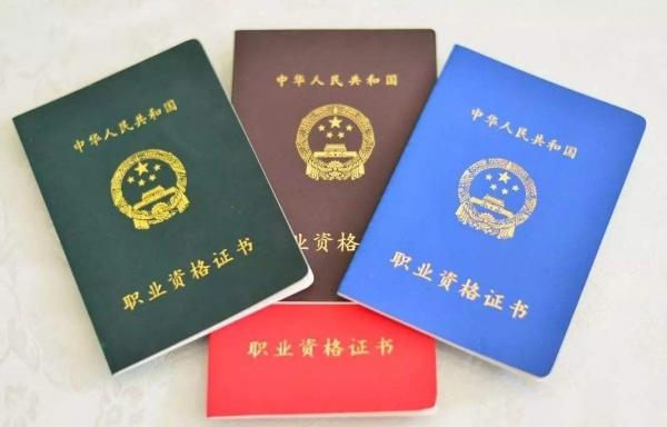 国家职业资格证书有哪些用处,赤峰职业技能证书办理告诉你考取后有哪些好处?