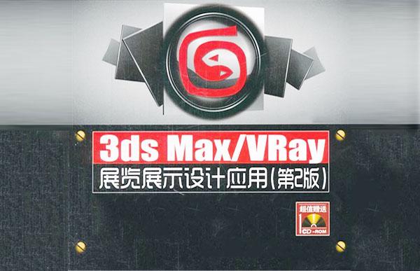 3dsmax建筑设计