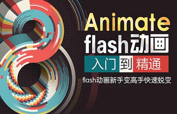 Flash动画设计