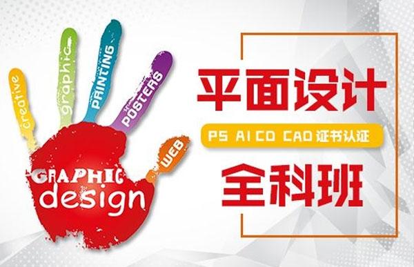 内蒙古UI平面设计专业