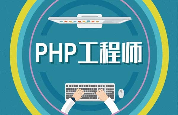 PHP开发工程师专业
