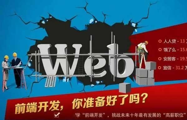 内蒙古Web前端开发工程师专业