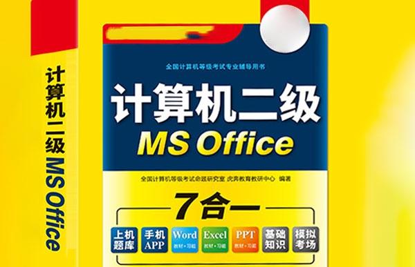 Office二级考试专业