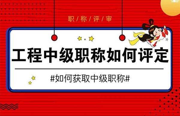 赤峰办理工程师证书
