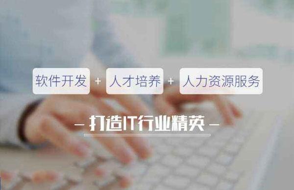 赤峰IT培训学校