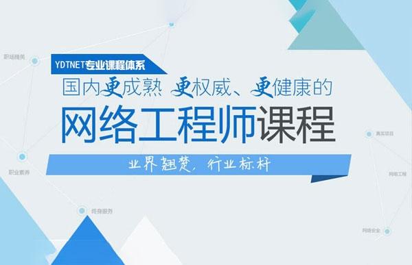 赤峰网络工程师培训学校
