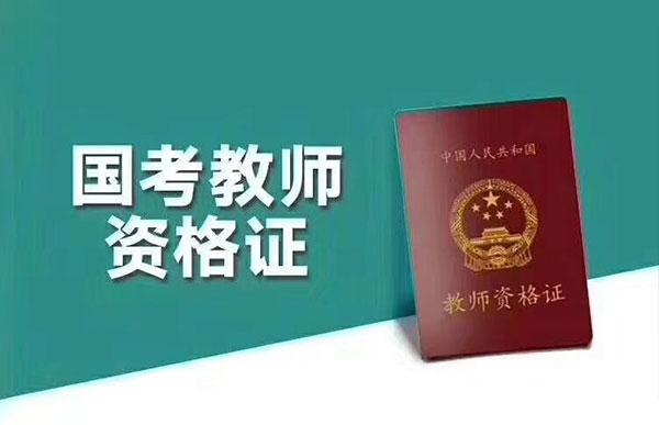 赤峰办理职业资格证书