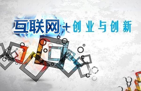 免费网络创业培训