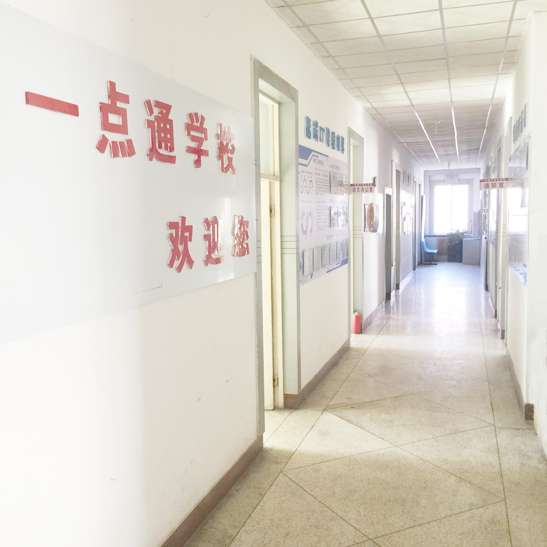 赤峰计算机培训学校
