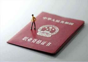 人力资源和社会保障部证书