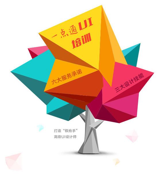 UI平面设计专业_赤峰本科专科学历提升,赤峰计镜字体v专业图片